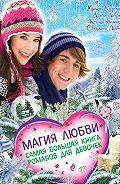 Дарья Лаврова -Магия любви. Самая большая книга романов для девочек (сборник)