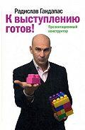Радислав Гандапас -К выступлению готов! Презентационный конструктор