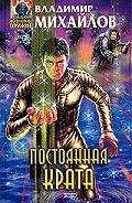 Владимир Михайлов -Постоянная Крата