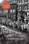 Руперт Колли - Нацистская Германия