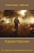 Александр Владимирович Забусов -Характерник. За порогом чужой реальности