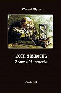 Евгений Щукин -Коса и камень. Зелот о Масонстве (сборник)