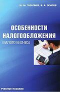 Малик Газалиев -Особенности налогообложения малого бизнеса