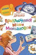 Марина и Сергей Дяченко - Приключения Маши Михайловой