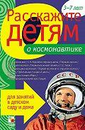 Э. Л. Емельянова - Расскажите детям о космонавтике