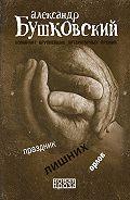 Александр Бушковский -Праздник лишних орлов (сборник)