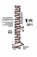 Светлана Левит - Культурология: Дайджест №1 / 2011