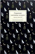 Сборник -Страшные святочные истории русских писателей