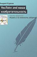 Андрей Курков -YouTube and наша изобретательность