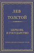 Лев Толстой - Полное собрание сочинений. Том 23. Произведения 1879–1884 гг. Церковь и государство