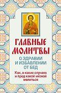 Ольга Глаголева -Главные молитвы о здравии и избавлении от бед. Как, в каких случаях и пред какой иконой молиться