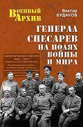 Виктор Будаков - Генерал Снесарев на полях войны и мира