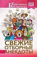 М. Савченко - Свежие отборные анекдоты