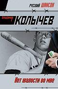 Владимир Колычев -Нет жалости во мне
