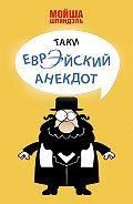 Мойша Шпиндэль -Таки еврэйский анекдот