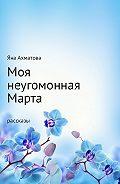 Яна Ахматова -Моя неугомонная Марта