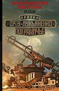 Валентин Холмогоров -Разлом