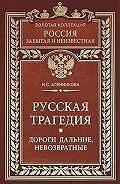 Нина Сергеевна Аленникова -Русская трагедия. Дороги дальние, невозвратные