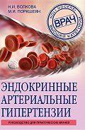 Наталья Волкова -Эндокринные артериальные гипертензии. Руководство для практических врачей