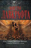 Антология -Монстры Лавкрафта (сборник)