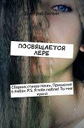 Дмитрий Литвин -Посвящается Лере. Сборник стихов-песен. Признание в любви. P.S. Я тебя люблю! Ты мне нужна