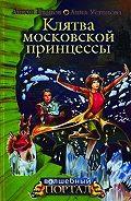 Анна Устинова -Клятва московской принцессы