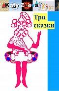Екатерина Зуева -Три сказки
