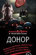 Алексей Шолохов -Донор (сборник)
