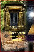 Андрей Собакин -Последняя вечность войны