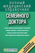 Коллектив Авторов -Справочник семейного доктора