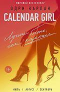 Одри Карлан -Calendar Girl. Лучше быть, чем казаться