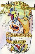 Вел Гвор -Кошкин мир (сборник)
