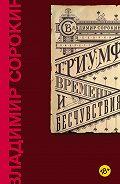 Владимир Сорокин -Триумф Времени и Бесчувствия