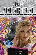Ирина Лазарева -Голубая искра
