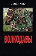 Сергей Аксу -Волкодавы