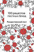 Ирина Акулина -100 рецептов постных блюд