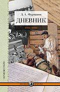 Дмитрий Фурманов - Дневник. 1914-1916