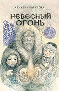 Ариадна Валентиновна Борисова -Небесный огонь