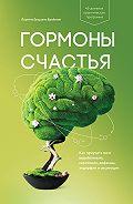 Лоретта Бройнинг -Гормоны счастья. Как приучить мозг вырабатывать серотонин, дофамин, эндорфин и окситоцин