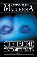 Александра Маринина -Стечение обстоятельств