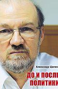 Александр Щипков -До и после политики