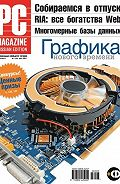 PC Magazine/RE -Журнал PC Magazine/RE №06/2008