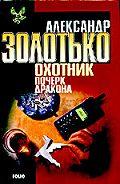 Александр Золотько - Почерк дракона