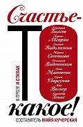 Алексей Слаповский -Счастье-то какое! (сборник)