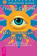 Георгий Николаевич Сытин - Исцеляющие настрои
