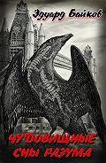 Эдуард Байков -Чудовищные сны разума (сборник)