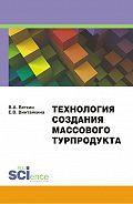 Владимир Веткин, Елена Винтайкина - Технология создания массового турпродукта