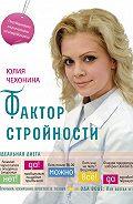 Юлия Чехонина -Фактор стройности. Идеальная диета