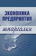 Елена Алексеевна Душенькина -Экономика предприятия