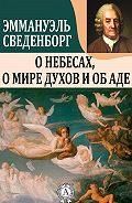 Эммануэль Сведенборг -О Небесах, о мире духов и об аде